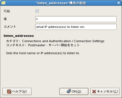 listen_addressの編集