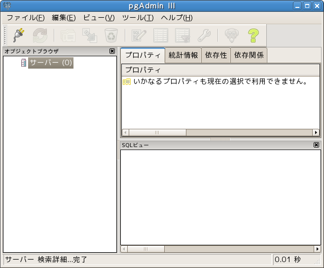 Linuxmania: LinuxでPostgreSQLを使ってみよう - 設定編 (CentOS)