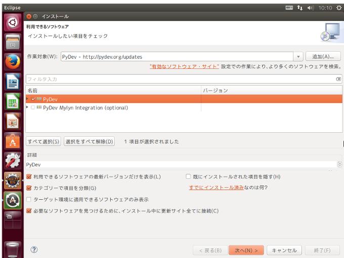 Linuxmania:Python、gcc、Fortranの開発環境を準備しよう(Ubuntu)