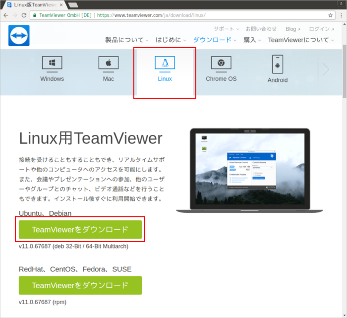 Linux用TeamViewerダウンロード