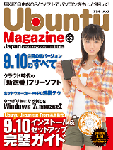 Ubuntu Magazine Japan vol.2