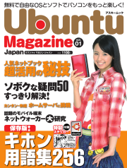 Ubuntu Magazine Japan vol.1